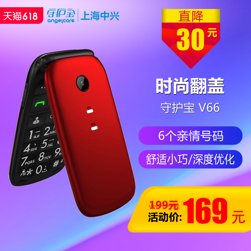 守护宝 上海中兴V66老年手机翻盖老人手机超长待机正品大字大声