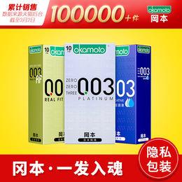 冈本0.01 超薄避孕套003白金日本进口安全套套 002黄金玻尿酸男用