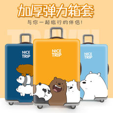 Elastic luggage case travel suitcase cover rod box dust cover 20/24/28/30 inch thick wear-resistant