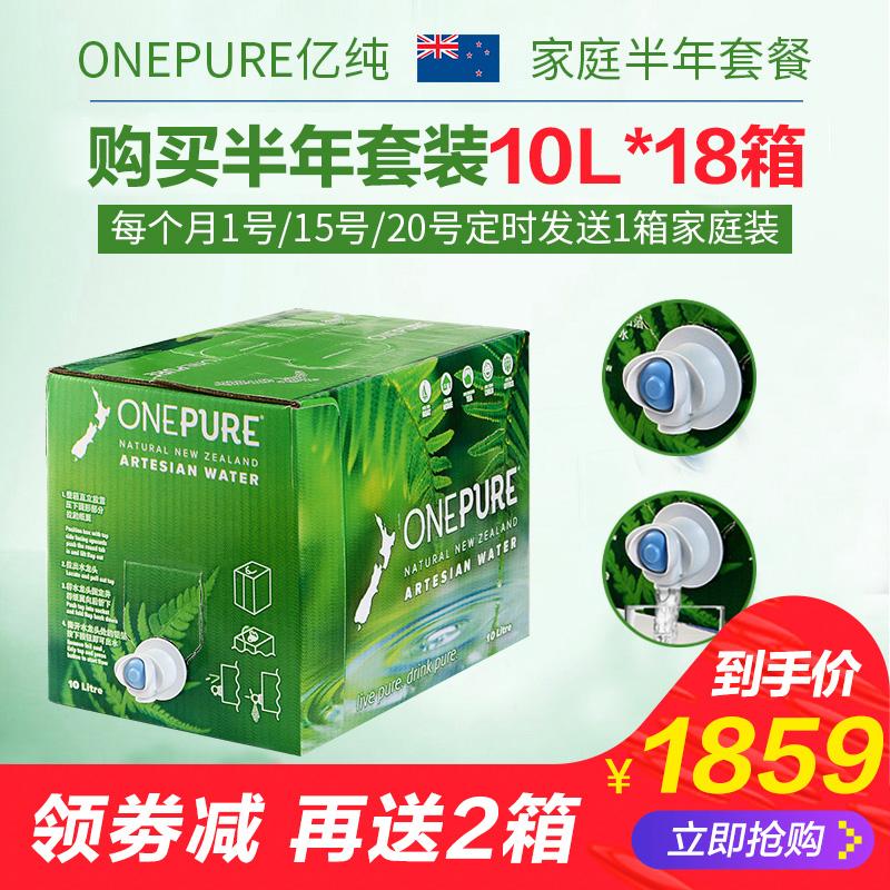 新西兰ONEPURE亿纯 天然矿泉水10L*18箱家用母婴儿孕泡茶高端进口