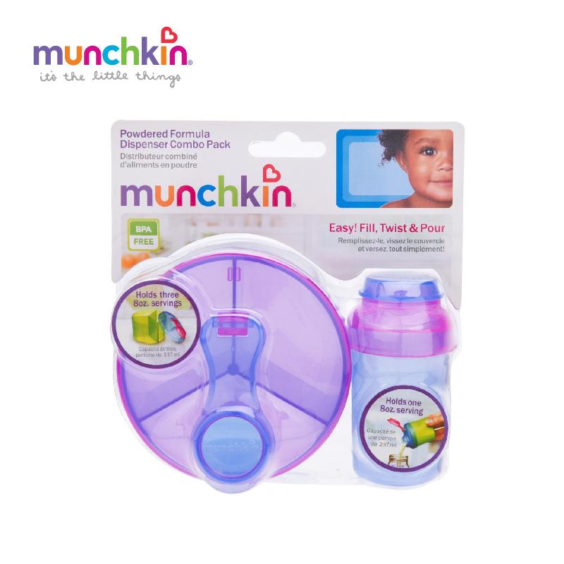 美国munchkin满趣健三格奶粉盒加独立奶粉盒套装便携式奶粉罐外出