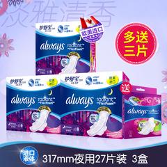 【欧美进口】护舒宝幻彩极护夜用液体卫生巾317mm