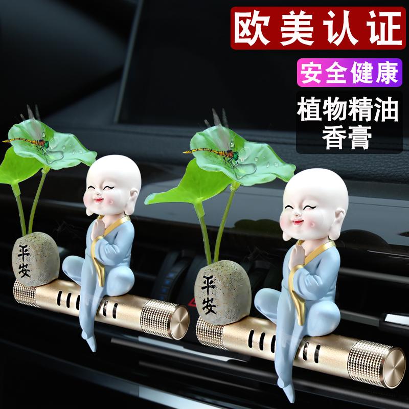七七小猴齐天大圣出风口香棒香水补充液车载车用摆件多乐小猴二星