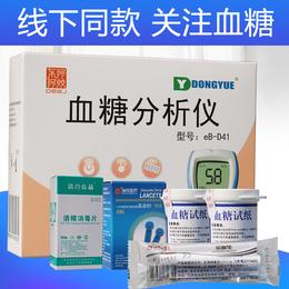 东岳牌血糖分析仪测试仪家用医用测试纸血糖仪器采血针正品送运