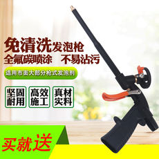 Caulking gun no-clean polyurethane foam sealant glue gun foaming agent glue gun foam rubber special gun foam gun