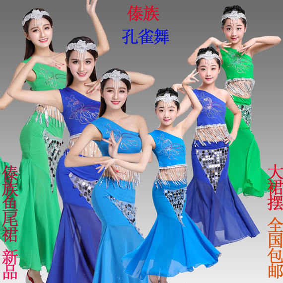 New adult female peacock dance fishtail skirt Dai people belly dance costumes summer national dance performance clothing