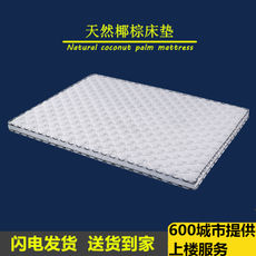 Natural coir mattress Simmons mat 1.5 m 1.8 m 1.2 m double children's palm hard can be customized folding