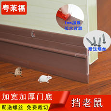Self-adhesive door joint door bottom seal block mouse widened thickened door bottom seal strip insect-proof wooden door seam windproof strip