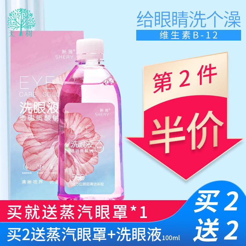 天树洗眼液眼部护理液清洗清洁缓解眼疲劳250ml便携洗眼睛水液
