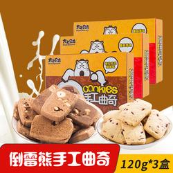 捷客倒霉熊蔓越莓曲奇饼干办公室休闲零食小包装点心手工西饼3盒
