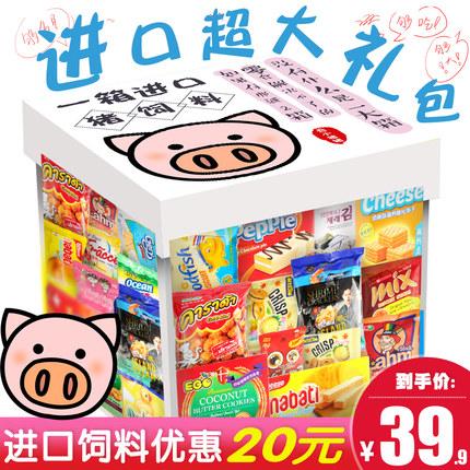 抖音进口猪饲料零食大礼包网红组合一箱整箱实惠生日超大混装小吃