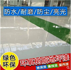 Waterproof floor cement floor wear-resistant floor epoxy resin paint antique old curing agent concrete environmental protection