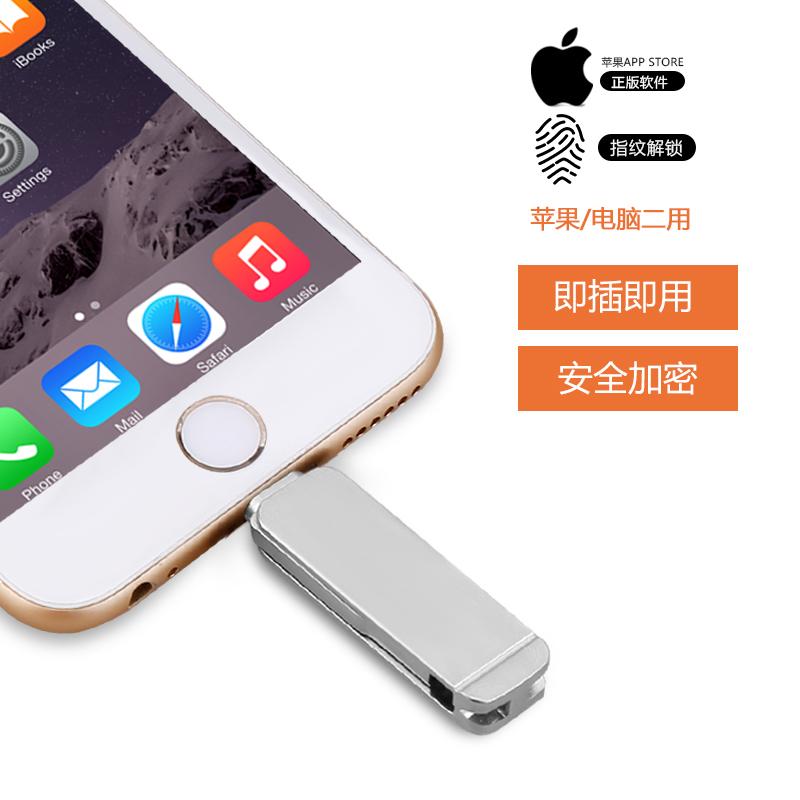 32G苹果手机三通U盘iPhone7/6s/iPad内存扩容器电脑金属两用优盘