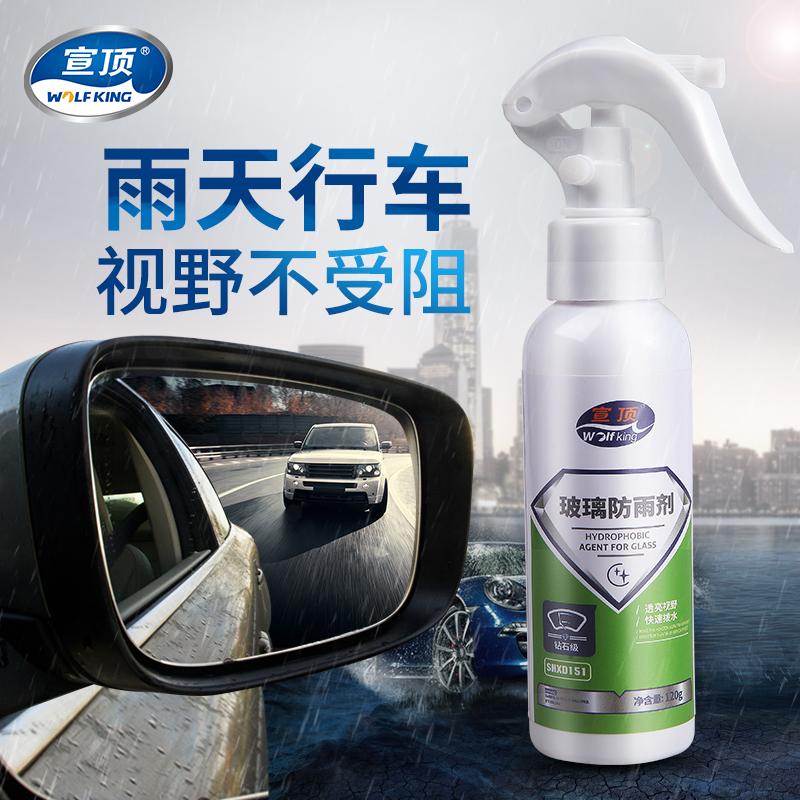 宣顶雨敌拨水剂档风玻璃镀膜倒车镜汽车后视镜防雨防水除雨驱水剂