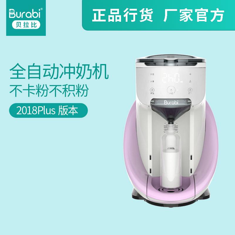 贝拉比冲奶机智能全自动冲奶器恒温器调奶器婴儿泡奶机冲调奶粉机