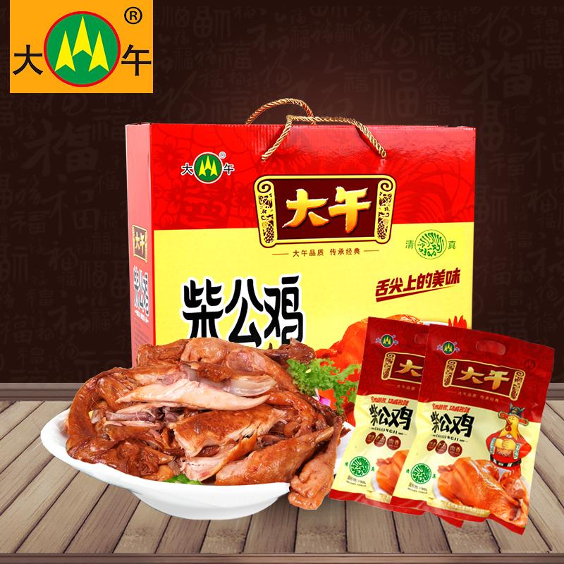 大午美食柴公鸡礼盒500克*2袋河北特产真空包装清真熟食烧鸡