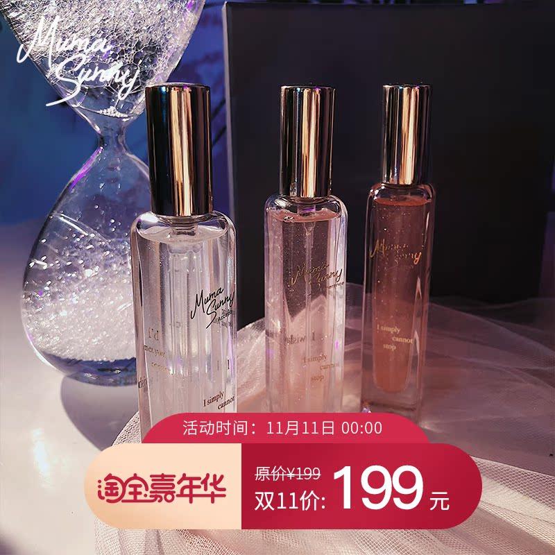 MumaSunny 林珊珊 香水套装3支持久淡香清新花果香调自然香水女士