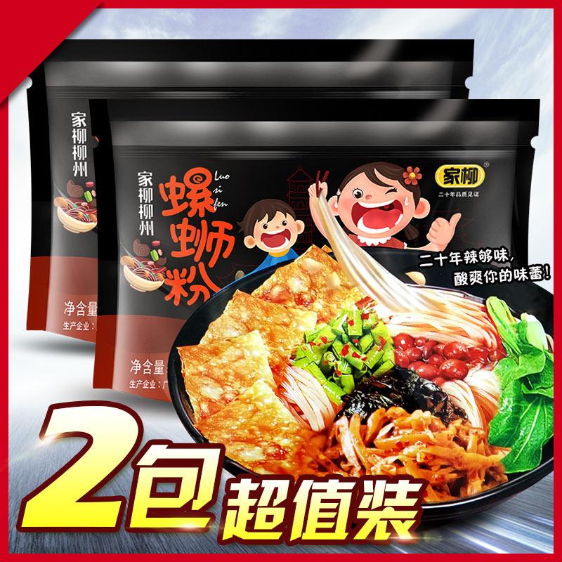 螺蛳粉两包装柳州家柳广西正宗包邮特产螺狮美食微辣麻辣味300g