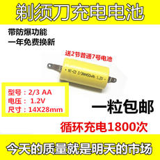 Flying Branch Razor 14*28mm mm 2/3AA 1.2V 400 mAh Rechargeable Battery