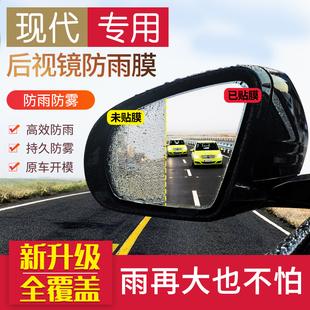 现代昂希诺逸行I30菲斯塔后视镜防雨贴膜汽车反光镜防水防雾装饰