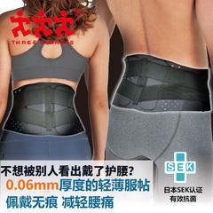 【日本】Three Runners轻薄无痕春夏腰椎腰肌支撑护腰带保护固定