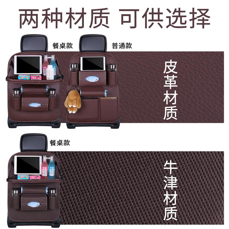 汽车座椅背收纳袋挂袋车载后座多功能靠背餐桌置物储物袋车内用品