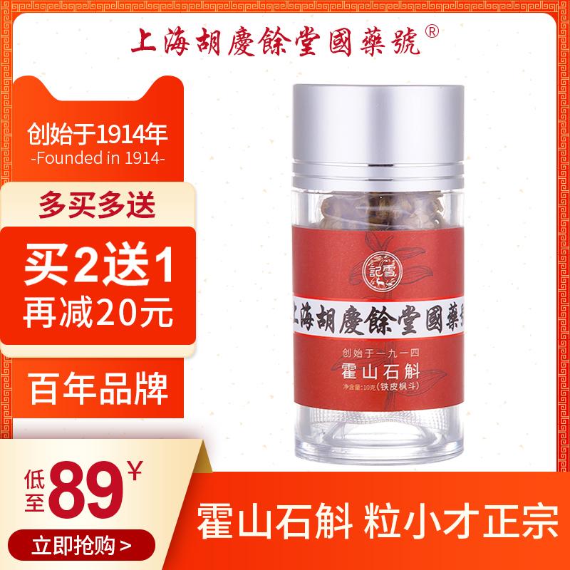 【买2送1】上海胡庆余堂国药号霍山铁皮石斛 铁皮枫斗干条10g/瓶