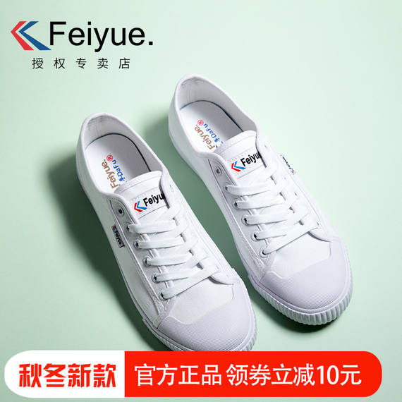 Feiyue/flying white shoes Qin Tang 2 generation sports and leisure shoes low to help wild men and women couple models canvas shoes