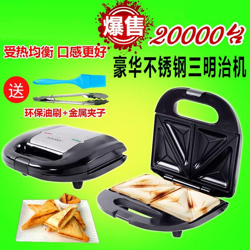 家用三明治机早餐三文治面包机breakfast sandwich maker toaster