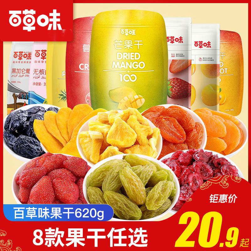 百草味混合水果干620g芒果干草莓葡萄干蜜饯果铺网红休闲零食小吃