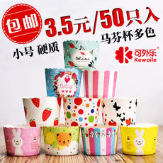 Can be a small music muffin cup high temperature oven cake support medium muffin cup cake baking paper cup 50