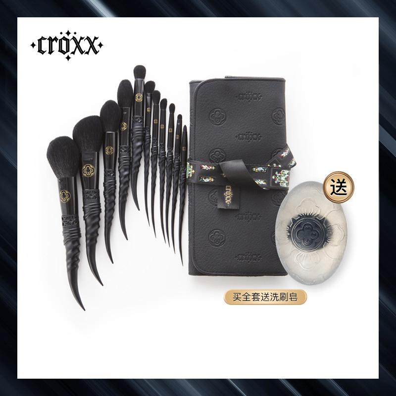 croxx黑山羊的颂歌化妆刷子彩妆眼影散粉刷全套化妆工具
