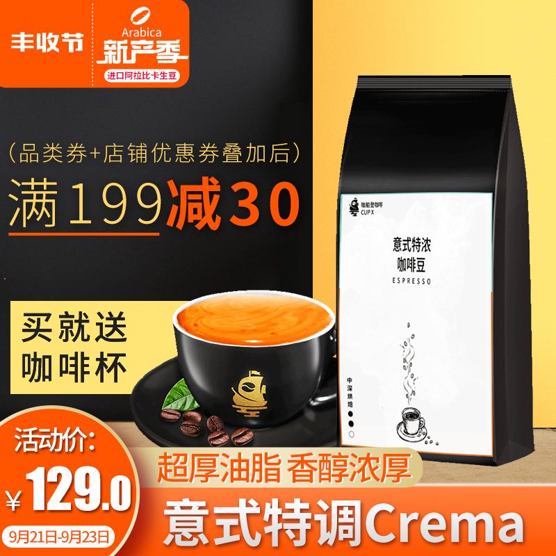 咖啡豆咖舶登特调Crema精品意式特浓咖啡豆1kg包邮浓缩咖啡粉现磨