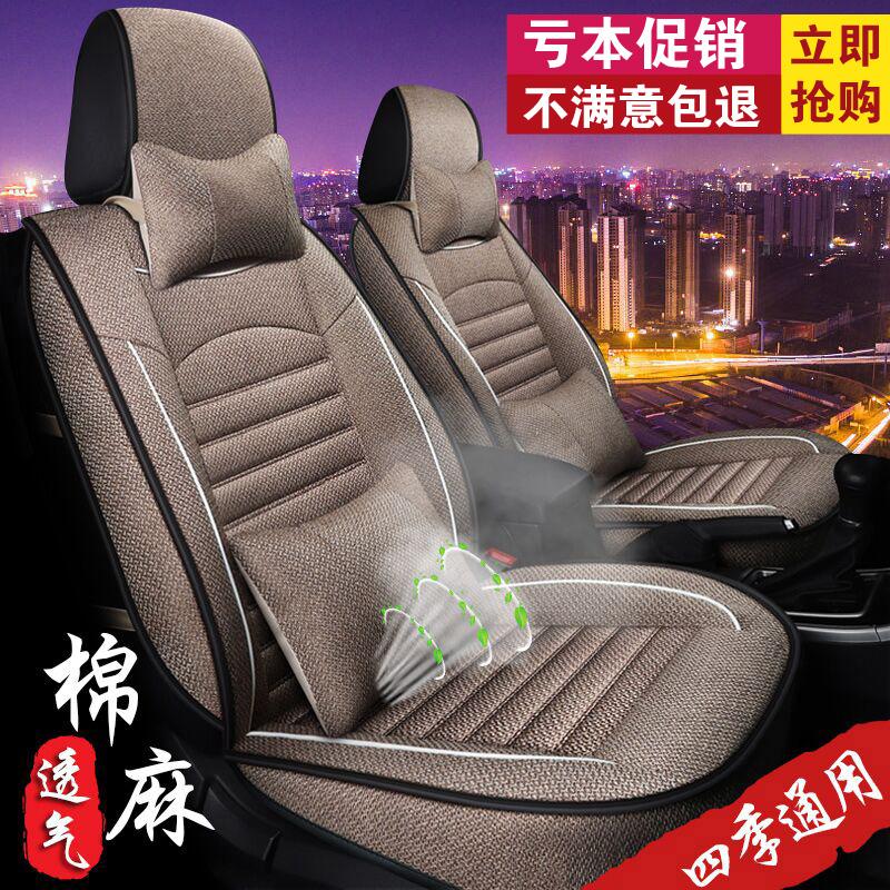 新款四季通用亚麻汽车座套本田CRV缤智XRV九雅阁凌派专用冬季坐垫