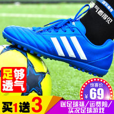 SITO hope way counter genuine men and women primary and secondary school youth training artificial grass wear-resistant broken nails soccer shoes