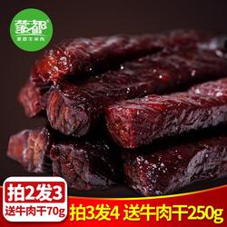牛肉干内蒙古手撕 零食特产清真小吃 蒙都风干牛肉干香辣五香