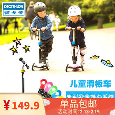 Decathlon scooter baby child scooter 2-3-4 year old three-wheeled scooter beginner OXELO-S