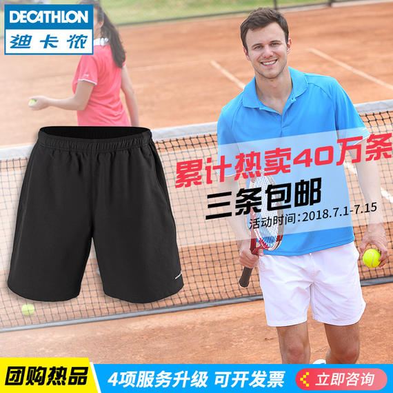 Decathlon flagship store sports shorts men's authentic loose new summer casual five pants ARTENGO