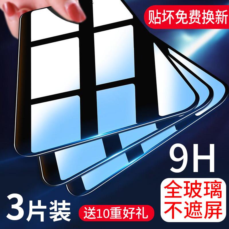 小米max2钢化膜max3全屏覆盖6.44原装防爆防摔抗蓝光max手机6.9寸屏保mi刚化玻璃max3贴膜s米max2全