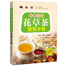 Health Care and Herbal Tea Quick-checking Manual Flower Tea Knowledge Encyclopedia Female Beauty Beauty Weight Loss Skin Care Herbal Tea Brewing Guide Care Health Tea Reference Flower Tea Detoxifying Beauty Regulating Endocrine Chart Books