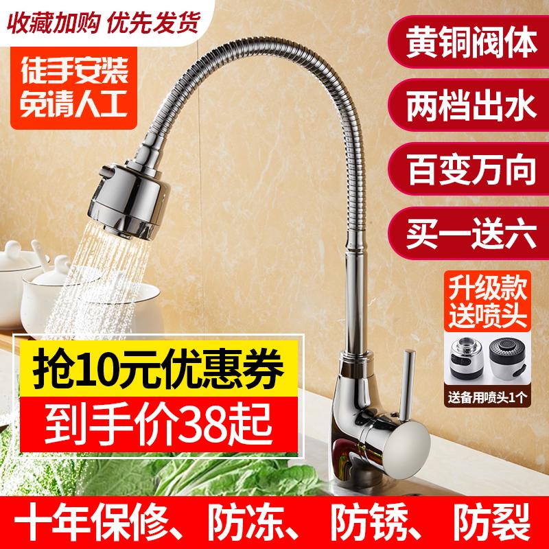全铜体厨房水龙头冷热洗菜盆洗衣池水槽冷暖万向可旋转防喷溅家用