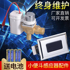 Urinal infrared flusher urinal sensor accessories automatic urinal solenoid valve toilet urinal