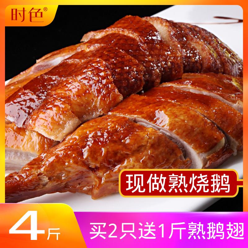 烧鹅整只烤鹅4斤大号脆皮广东深井烧鹅广式古井烧鹅熟食鹅肉特产