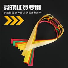 Slingshot rubber band Presas flat rubber band group with or without frame strong thickening wide imported high elastic rubber latex