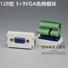 128 type 3+9 solderless VGA module VGA female socket projector socket 3+9VGA multimedia module