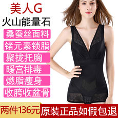Beauty G body shaping clothes authentic flagship store official website abdomen waist fat burning meter slimming body clothing ultra-thin section