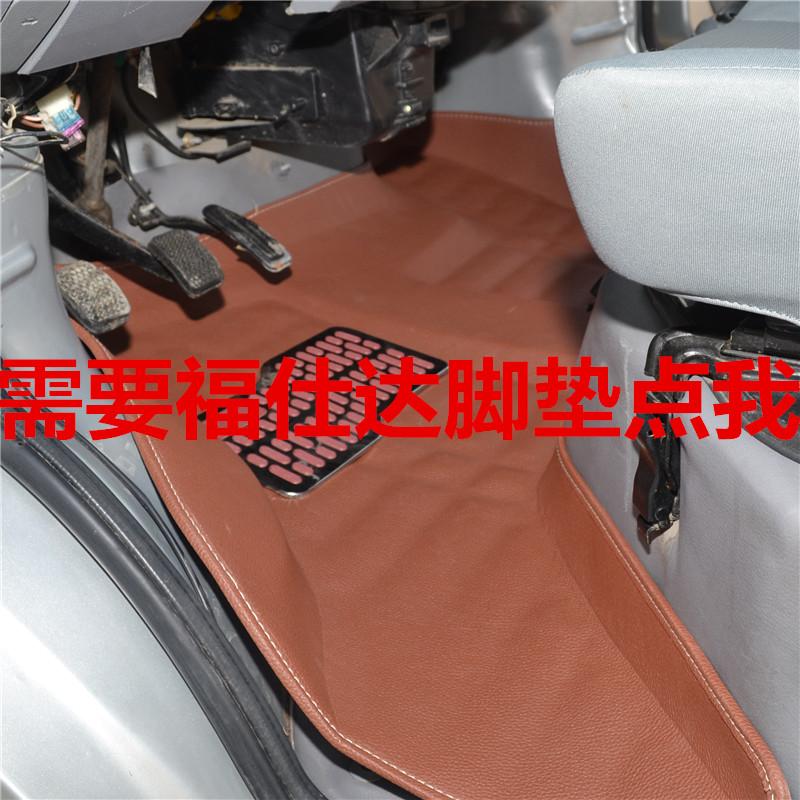 海马福仕达脚垫专用福仕达面包车脚垫全包围福仕达腾达脚垫奥路卡