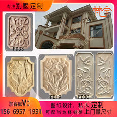 Design custom European embossed cement mountain flower EPS line villa exterior wall decoration window cover beam support Roman column waist