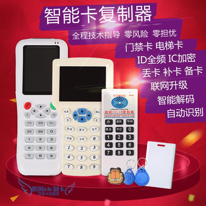 ICID磁卡门禁卡读卡机复制器可重复擦写加密卡停车电梯万能配卡机