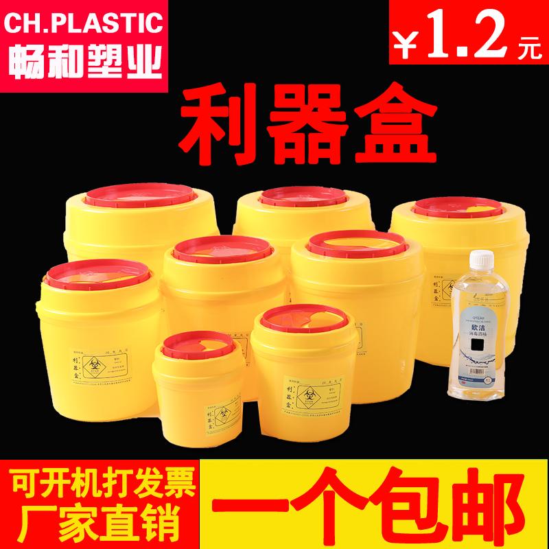 医疗利器盒针头废物锐器小盒黄色医用垃圾桶一次性废物诊所废弃桶